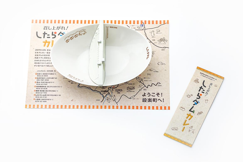 愛知県・設楽町/設楽ダムカレープロジェクト |WORKS|KAZU. DESIGN ...